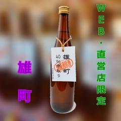 天鷹 雄町40%雫取り無濾過原酒